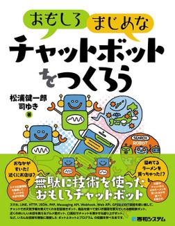 おもしろまじめなチャットボットをつくろう-電子書籍