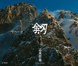 剱 TSURUGI-電子書籍