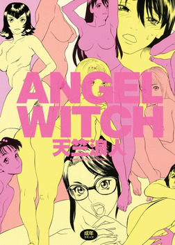 ANGEL WITCH-電子書籍