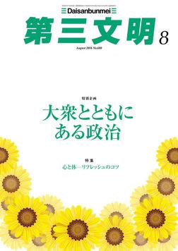 第三文明2016年8月号-電子書籍