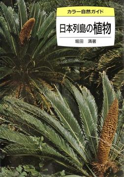 日本列島の植物-電子書籍