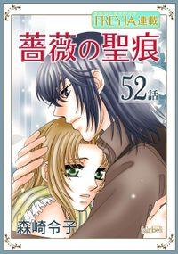 薔薇の聖痕『フレイヤ連載』 52話