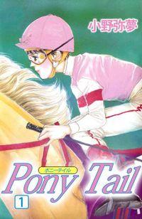 Pony Tail(1)