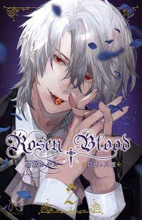 Rosen Blood~背徳の冥館~ 2