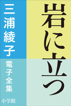 三浦綾子 電子全集 岩に立つ-電子書籍
