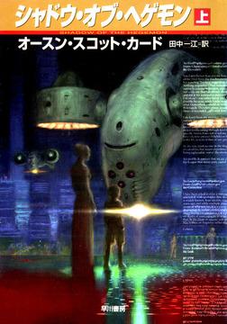 シャドウ・オブ・ヘゲモン(上)-電子書籍