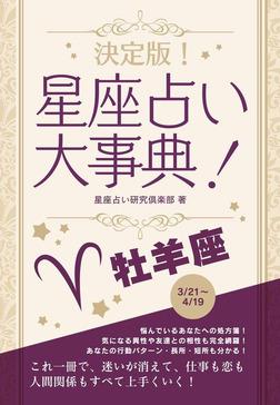 決定版!星座占い大事典 牡羊座-電子書籍
