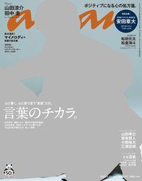 anan(アンアン) 2020年 9月23日号 No.2217[言葉のちから]