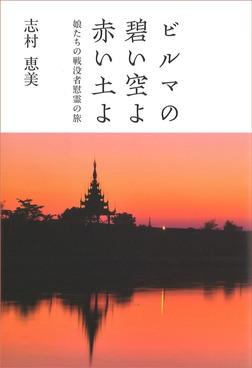 ビルマの碧い空よ赤い土よ 娘たちの戦没者慰霊の旅-電子書籍