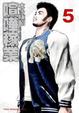 喧嘩稼業(5)-電子書籍
