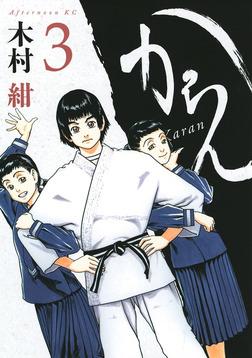 からん(3)-電子書籍