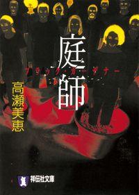 庭師(ブラック・ガーデナー)