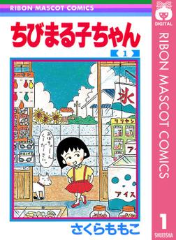 ちびまる子ちゃん 1-電子書籍