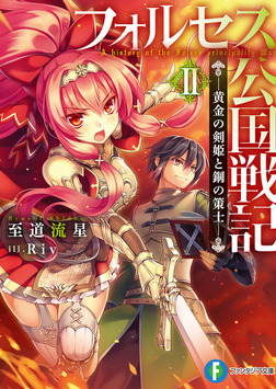 フォルセス公国戦記II ―黄金の剣姫と鋼の策士―-電子書籍