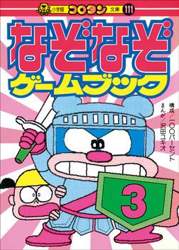 なぞなぞゲームブック 第3巻-電子書籍