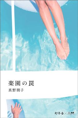 楽園の罠-電子書籍