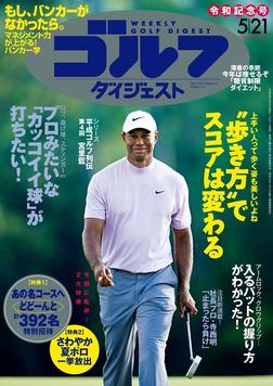 週刊ゴルフダイジェスト 2019/5/21号-電子書籍