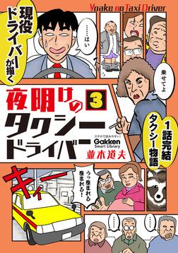 夜明けのタクシードライバー 3-電子書籍