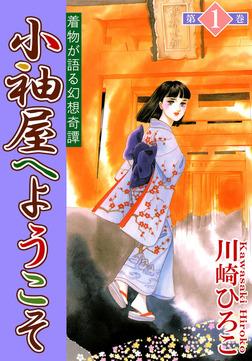 小袖屋へようこそ(1)-電子書籍