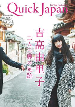 Quick Japan(クイック・ジャパン)Vol.117 2014年12月発売号 [雑誌]-電子書籍