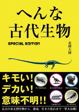 へんな古代生物 special edition-電子書籍