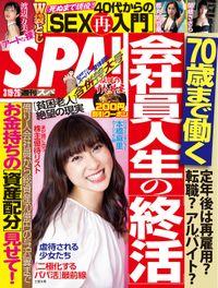 週刊SPA!(スパ) 2019年 3/19・26 合併号 [雑誌]