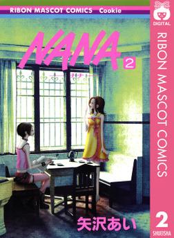 NANA―ナナ― 2-電子書籍