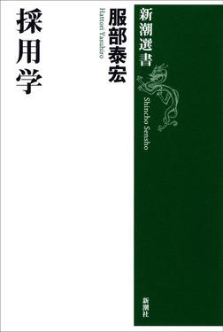 採用学-電子書籍