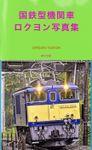国鉄型機関車ロクヨン写真集