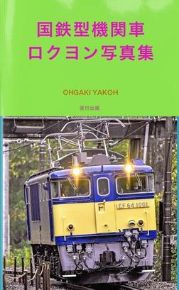 国鉄型機関車ロクヨン写真集-電子書籍
