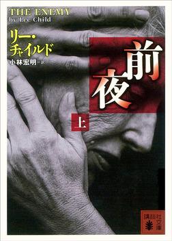 前夜(上)-電子書籍
