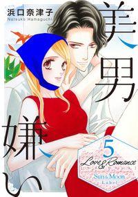 Love&Romance5美男嫌い