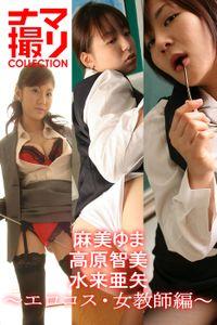 「ナマ撮りCollection」エロコス・女教師編 ~麻美ゆま・高原智美・水来亜矢~