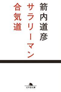 サラリーマン合気道(幻冬舎文庫)