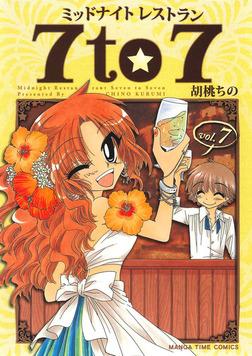 ミッドナイトレストラン 7to7 7巻-電子書籍