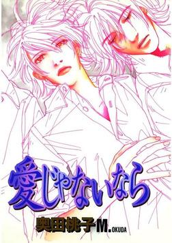 愛じゃないなら(1)-電子書籍
