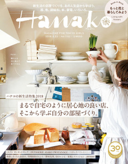 Hanako (ハナコ) 2018年 3月22日号 No.1152 [まるで自宅のように居心地の良い店、そこから学ぶ自分の部屋づくり。]-電子書籍