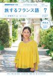 NHKテレビ 旅するフランス語 2018年7月号
