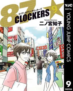87CLOCKERS 9-電子書籍
