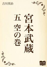 宮本武蔵 五 空の巻