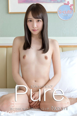 【S-cute】ピュア Nozomi ぎこちない動きの恥じらいエッチ adult-電子書籍