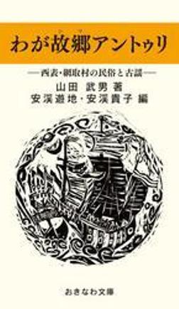 わが故郷アントゥリ―西表・網取村の民俗と古謡―-電子書籍