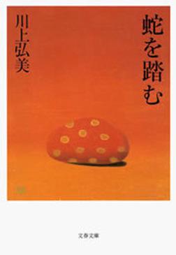 蛇を踏む-電子書籍