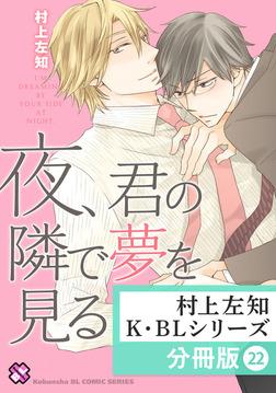 村上左知 K・BLシリーズ【分冊版】22-電子書籍