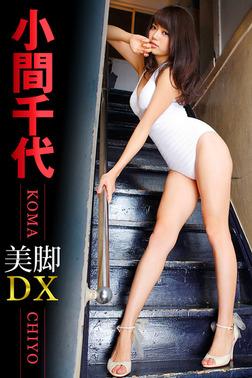 美脚DX 小間千代-電子書籍