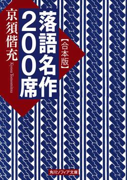 【合本版】落語名作200席-電子書籍
