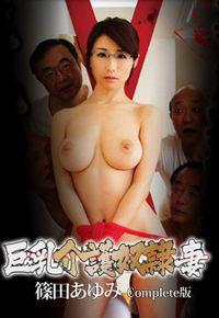 巨乳介護奴隷妻 篠田あゆみはIカップ100cm Complete版