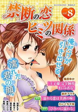 禁断の恋 ヒミツの関係 vol.8-電子書籍