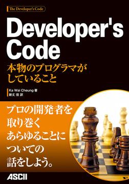 Developer's Code 本物のプログラマがしていること-電子書籍