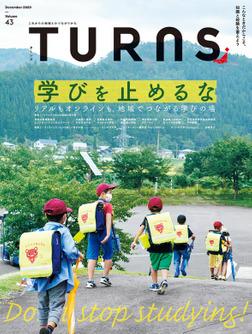 TURNS 43-電子書籍